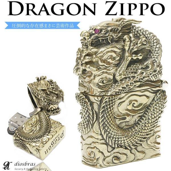 ドラゴン 竜 龍 ZIPPO ジッポ 真鍮製 ブラス