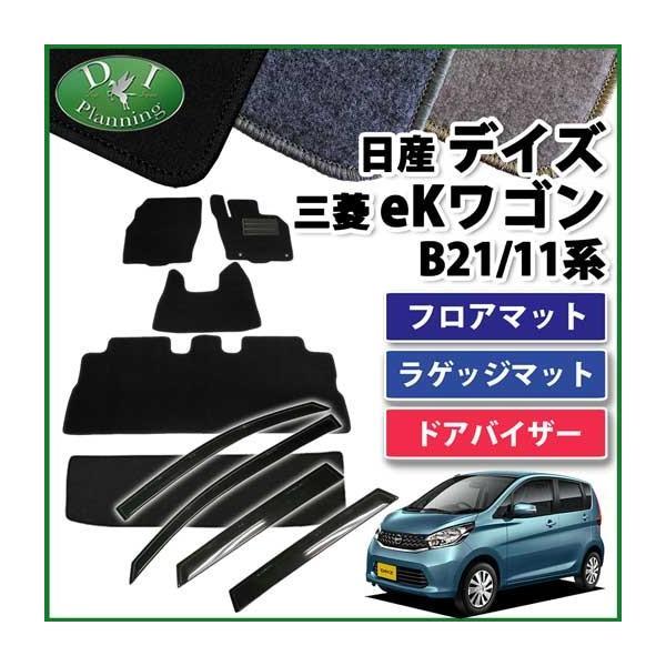 日産 デイズ B21W 三菱 EKワゴン B11W フロアマット&ショートラゲッジマット&ドアバイザー(金具有) DX セット|diplanning