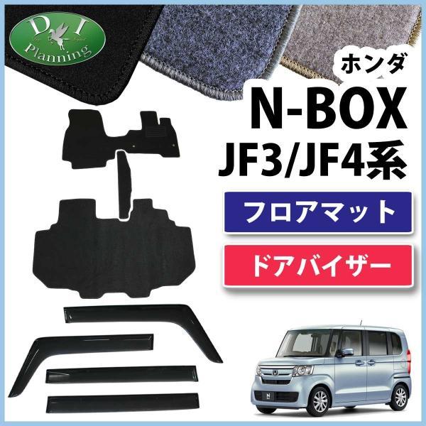 ホンダ NBOX NBOXカスタム Nボックス N-BOX JF1 JF2 JF3 JF4 フロアマット & ドアバイザー DX  自動車マット フロアカーペット フロアーシートカバー|diplanning