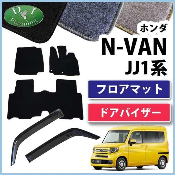 ホンダ N-VAN Nバン JJ1 NVAN N-バン エヌバン フロアマット & ドアバイザー DX カーマット フロアシートカバー サイドバイザー フロアーマット カー用品|diplanning