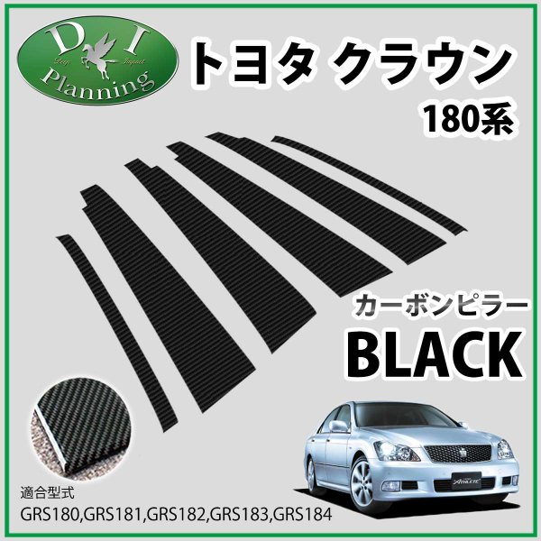 トヨタ クラウン 18系 180系 18クラウン カーボンピラー ブラックタイプ バイザー有り用 ピラー カスタムパーツ カスタマイズ ドレスアップ