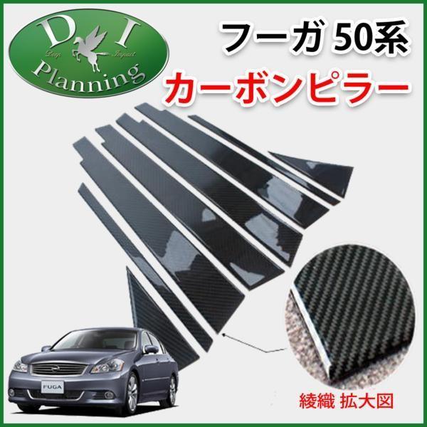 日産 フーガ 50系 Y50 PY50 カーボンピラー ブラックタイプ バイザー有り用 ピラー カスタムパーツ カスタマイズ ドレスアップ エアロパーツ カー用品