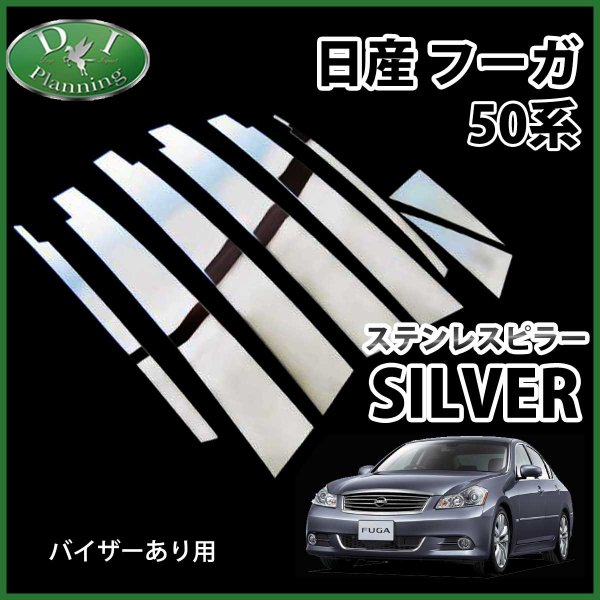 日産 フーガ 50系 Y50 PY50 GY50 ステンレスピラー シルバータイプ バイザー有り用 カスタムパーツ カスタマイズ ドレスアップパーツ