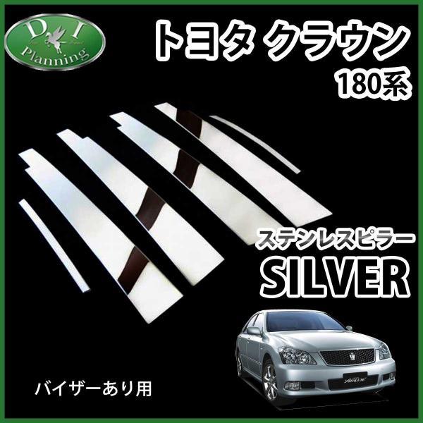 トヨタ クラウン 18系 180系 GRS180 GRS181 ステンレスピラー シルバータイプ バイザー有り用 カスタムパーツ カスタマイズ ドレスアップ