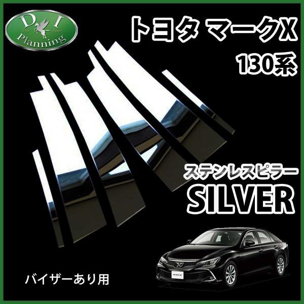 トヨタ マークX 130系 13系 GRX130 GRX133 ステンレスピラー シルバータイプ バイザー有り用 カスタムパーツ カスタマイズ ドレスアップパーツ