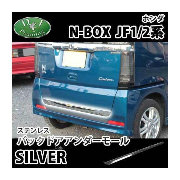 ホンダ N-BOX NBOXカスタム JF1 JF2 ステンレス バックドアアンダーモール アクセサリー ガーニッシュ カスタマイズ ドレスアップパーツ カスタムパーツ