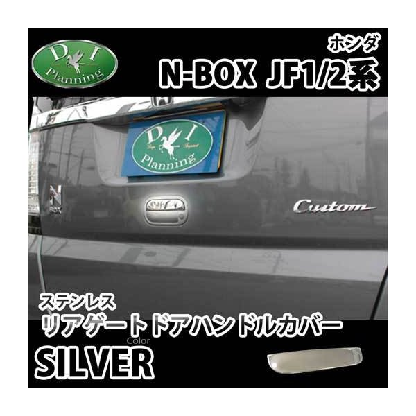 ホンダ NBOX NBOX+ カスタム対応 JF1 JF2 ステンレス リアゲートドアハンドルカバー アクセサリー カスタマイズ ドレスアップパーツ カスタムパーツ