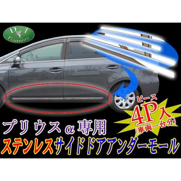 トヨタ プリウスα ZVW40W ZVW41W サイドドアアンダーモール ステンレスパーツ ドアモール ステンレスモール カスタム カスタマイズ ドレスアップパーツ