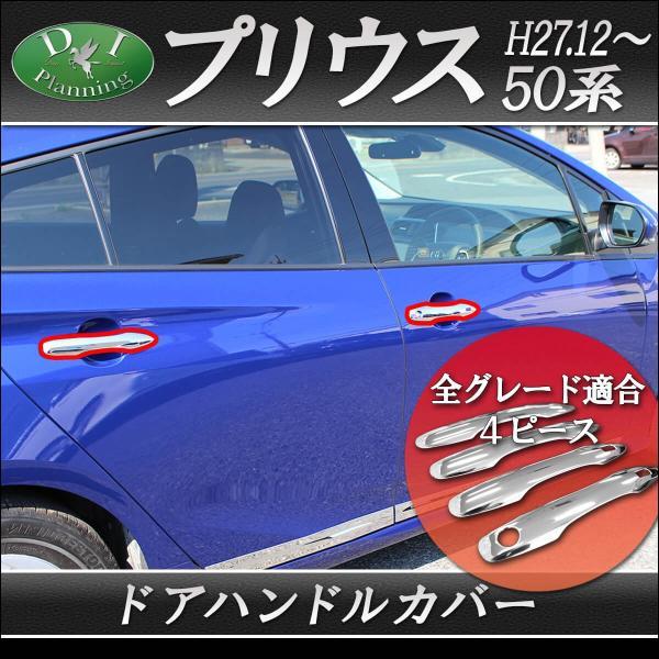 トヨタ プリウス 50系 アクセサリー ドアハンドルカバー 高品質 ステンレス製 カスタマイズ ドレスアップ カスタムパーツ