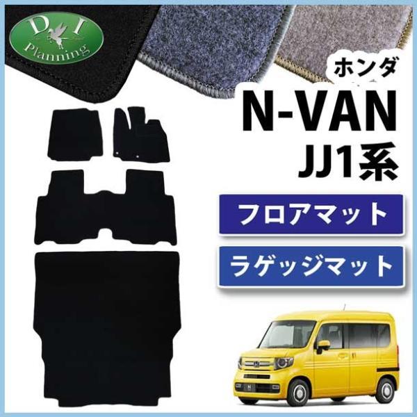 ホンダ N-VAN Nバン JJ1 NVAN N-バン エヌバン フロアマット & ラゲッジマット DX カーマット フロアシートカバー フロアーマット カー用品 パーツ|diplanning