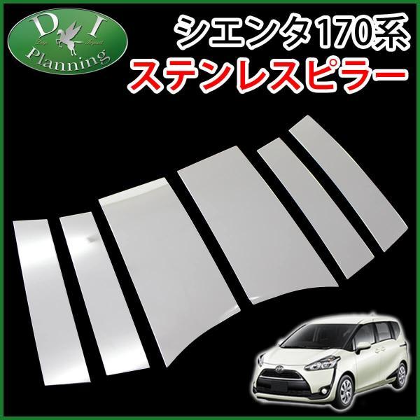 トヨタ シエンタ NHP170G NSP170G NCP175G ステンレスピラー ピラーカバー ピラーパネル カスタマイズ エアロパーツ アクセサリー ドレスアップ ガーニッシュ