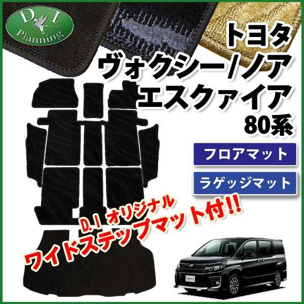 トヨタ ノア ヴォクシー エスクァイア 80系 フロアマット&ステップマット& ラゲージマット 織柄シリーズ  ヴォクシー80系パーツ diplanning