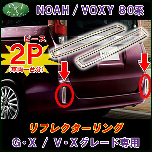 トヨタ ノア ヴォクシー 80系 ZRR80G ZRR85G ZWR80G リフレクターリング ノア G X ヴォクシー V X グレード専用 メッキパーツ ドレスアップパーツ