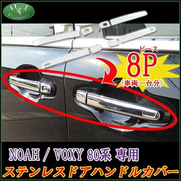 トヨタ ノア ヴォクシー 80系 ZRR80W ドアハンドルカバー アウターハンドルカバー アクセサリー カスタムパーツ カスタマイズ ドレスアップパーツ