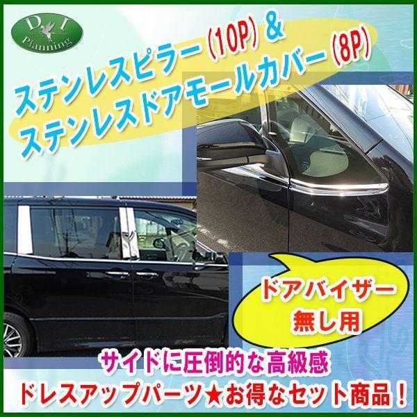 トヨタ ノア ヴォクシー 80系 ZRR80W ドアモールカバー & ステンレスピラー (バイザー無し用) カスタムパーツ カスタマイズ ドレスアップパーツ