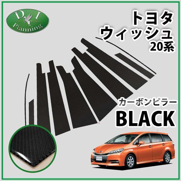 トヨタ ウィッシュ ZGE20G ZGE20W カーボンピラー ブラック バイザー有り用 ★ ピラーパネル ピラーカバー カスタムパーツ カスタマイズ ドレスアップ