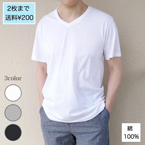 メンズ 半袖 Tシャツ 綿100% 天竺 V首 Vネック|direct-factory