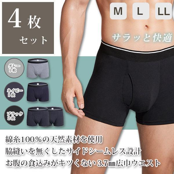 メンズボクサーパンツ肌あたり綿100%4枚セット前開き前あきコットン下着黒紺灰色無地ブラックネイビーグレー男性用人気おすすめ