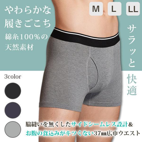 メンズボクサーパンツ肌あたり綿100%単品前開き前あきコットン下着1枚黒紺灰色無地ブラックネイビーグレー男性用おすすめ人気