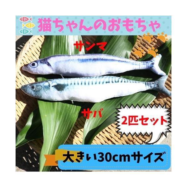 2種セット 猫 けりぐるみ 魚 2種類 ビッグサイズ 30cm 大きい サンマ&サバ おもちゃ 蹴りぐるみ ぬいぐるみ 猫じゃらし オモチャ 人形