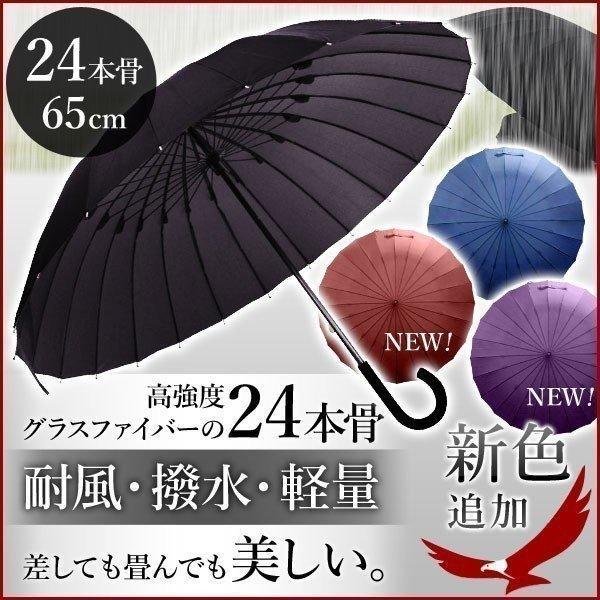 耐風 傘 24本骨 65cm かさ カサ 雨傘 軽量 丈夫 黒 ブラック 紺 ネイビー 大きい ワイド 軽い 撥水 無地 グラスファイバー 強風 風に強い 長傘 雨具 かさ|discount-spirits2