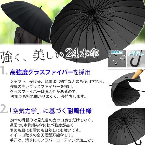 耐風 傘 24本骨 65cm かさ カサ 雨傘 軽量 丈夫 黒 ブラック 紺 ネイビー 大きい ワイド 軽い 撥水 無地 グラスファイバー 強風 風に強い 長傘 雨具 かさ|discount-spirits2|02