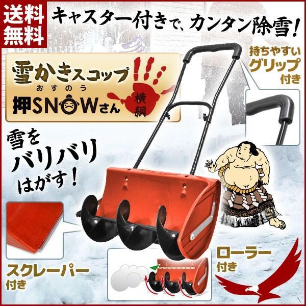 雪かき機 雪かき用具 雪かきスコップ シャベル 除雪 雪かき 道具 除雪機 スコップ ローラー スノーダンプ ガーデニング ワイドスコップ 押SNOWさん 横綱 VS-GS02|discount-spirits2