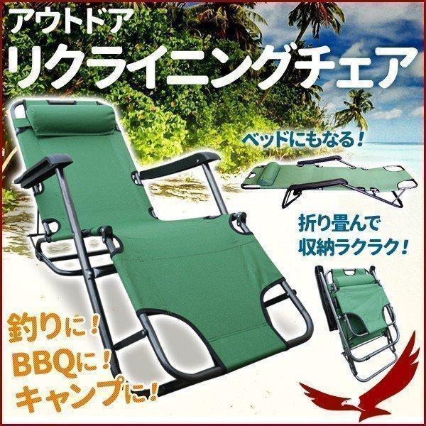 アウトドア リクライニングチェア 折り畳みベッド ヘッドレスト付き イス チェア ベッド レジャー 簡易ベッド リクライニング リラックス いす|discount-spirits2