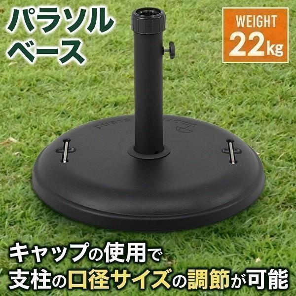 パラソルベース 22kg 錘 オモリ おもり パラソルスタンド ベーススタンド ガーデンファニチャー 庭 ガーデンパラソル用 口径キャップ 重り 土台 ガーデン