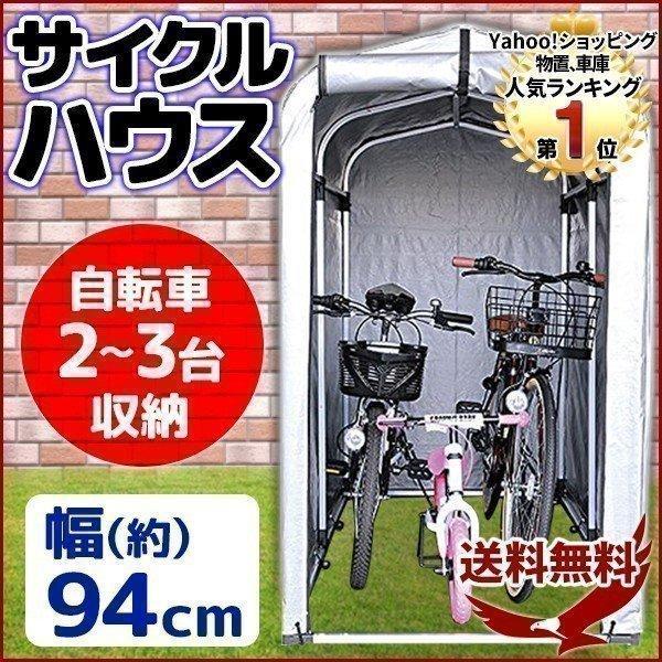 サイクルハウス自転車置き場2台3台スタンドスリムタイプ物置屋根サイクルポートサイクルガレージ防犯自転車バイクカバー雨風対策SR-