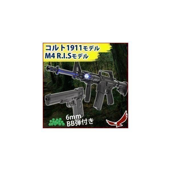 ベルソス エアーガンキット VS-C-M4 BB弾付き エアーガン M4R.I.Sモデル Colt1911モデル スポーツシューティング エアガン ライフル ピストル VERSOS