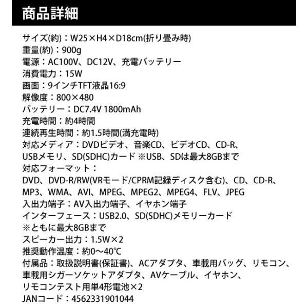 9インチ ポータブルDVDプレーヤー DX-PDV901 DVD プレーヤー ポータブル 本体 3電源 AC DC バッテリー アウトドア レジャー ドライブ 車 車載 9型 画面|discount-spirits2|03