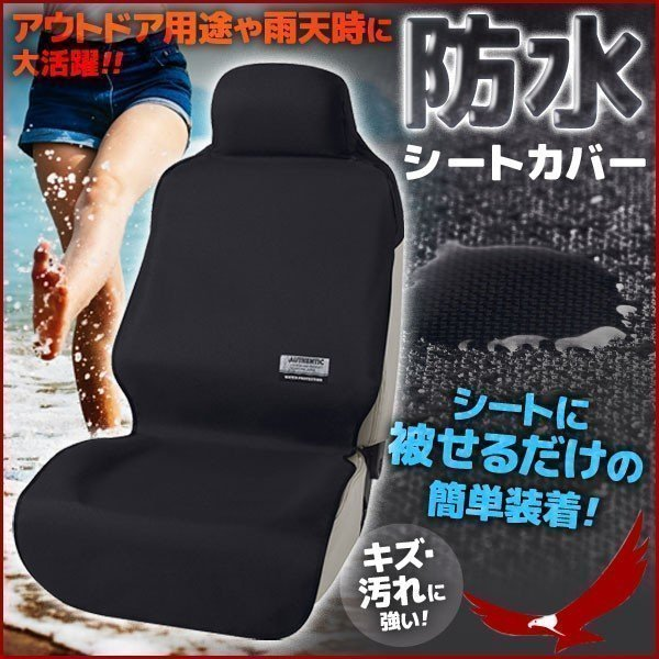 車用 座席シートカバー 防水 ボンフォーム ファインテックス 前席用 1枚 4361-10 ブラック 防水素材 車載 フロント 運転席 助手席 座席用シート|discount-spirits2