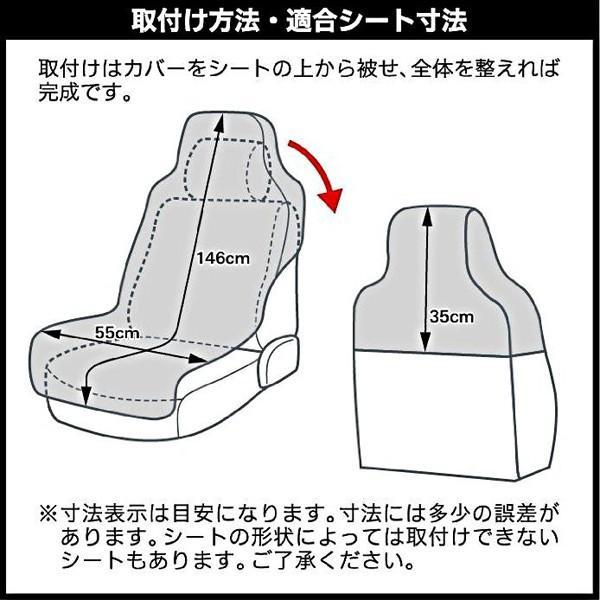 車用 座席シートカバー 防水 ボンフォーム ファインテックス 前席用 1枚 4361-10 ブラック 防水素材 車載 フロント 運転席 助手席 座席用シート|discount-spirits2|03