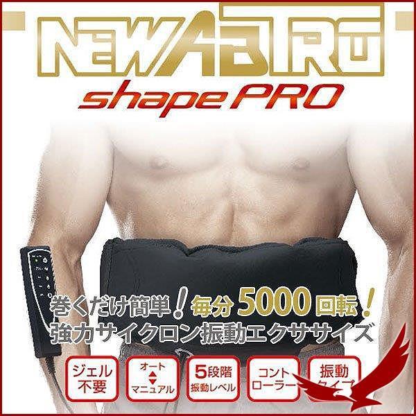 ニュー アブトロ シェープ プロ NEW ABTRO shape PRO エクササイズ 筋肉 トレーニング 筋トレ 腹筋 振動タイプ ビルドアップ トレーニング 腹筋ベルト|discount-spirits2