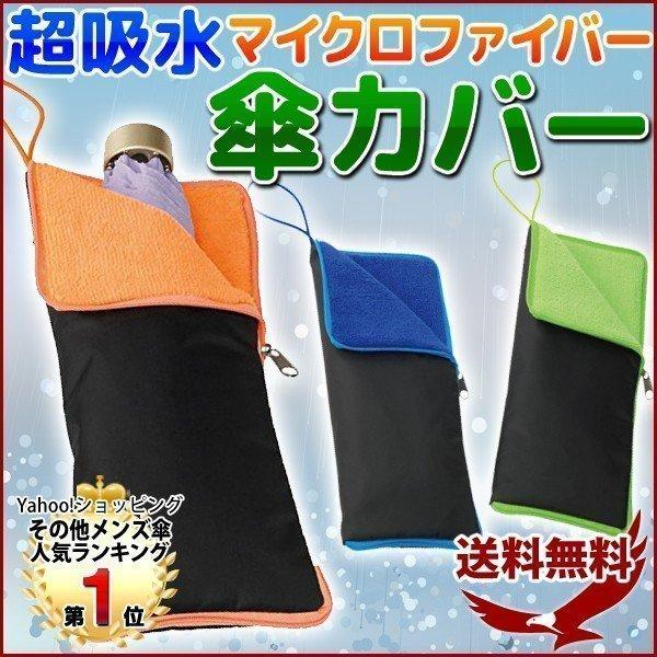 折り畳み傘カバーペットボトル超吸水マイクロファイバー傘カバー1個ボトルカバータオル傘ケースペットボトルホルダー