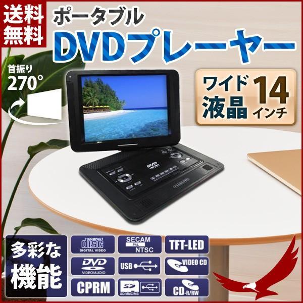 DVDプレーヤー ポータブル ポータブルDVDプレーヤー 本体 14インチ D-L1401 ゲーム内蔵 大画面 高画質 車載 バッテリー内蔵 3電源 CD AC DC|discount-spirits2