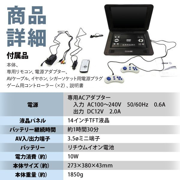 DVDプレーヤー ポータブル ポータブルDVDプレーヤー 本体 14インチ D-L1401 ゲーム内蔵 大画面 高画質 車載 バッテリー内蔵 3電源 CD AC DC|discount-spirits2|04