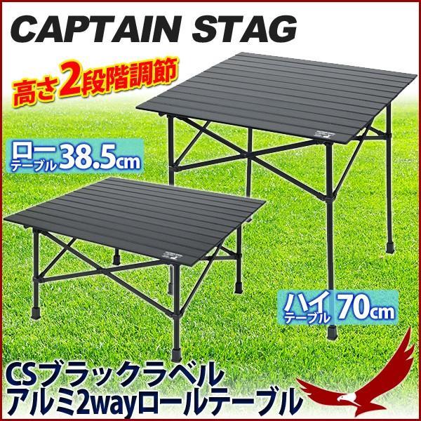 アウトドア テーブル キャプテンスタッグ CSブラックラベル アルミツーウェイロールテーブル 70 UC-534 ハイテーブル ローテーブル 2WAY CAPTAIN STAG|discount-spirits2