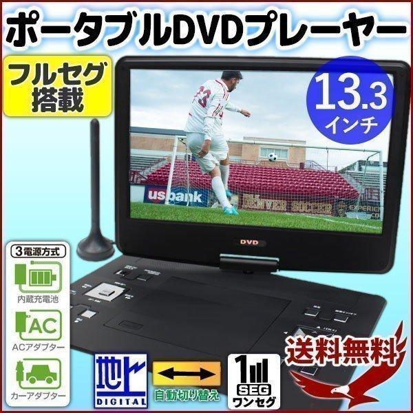 ポータブルDVDプレーヤー安いレコーダー薄型プレイヤーポータブルフルセグテレビポータブル13.3インチ液晶車載プレゼント