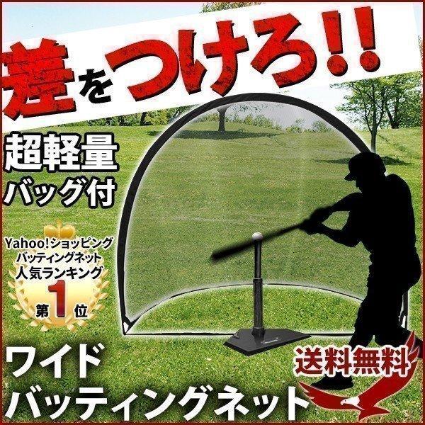 バッティングネット ティーバッティング 野球 打撃練習 防球 ネット 練習 折りたたみ 持ち運び 収納バッグ付 大きい 硬式 軟式 サッカー テニス バレー ゴール