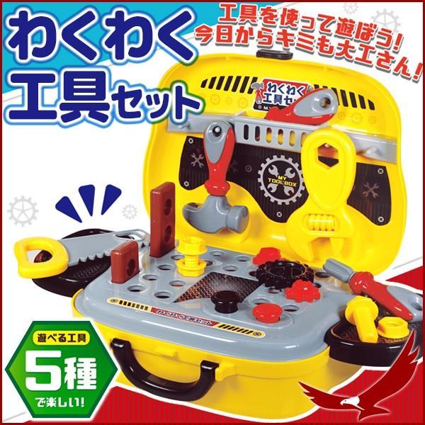 知育玩具 おままごと 1歳 2歳 整備工具セット ツールセット ごっこセット 大工セット わくわく工具セット おもちゃ 玩具 オモチャ プレゼント|discount-spirits2