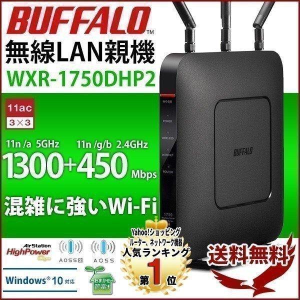 無線LANルーター 無線ルーター ルーター バッファロー WXR-1750DHP2 無線LAN親機 11ac/n/a/g/b ワイヤレス AOSS2 WiFiルーター 保証なし 訳あり|discount-spirits2