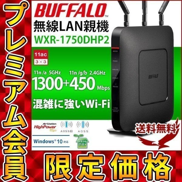 無線LANルーター 無線ルーター ルーター バッファロー WXR-1750DHP2 無線LAN親機 11ac/n/a/g/b ワイヤレス AOSS2 WiFiルーター 保証あり 訳あり|discount-spirits2