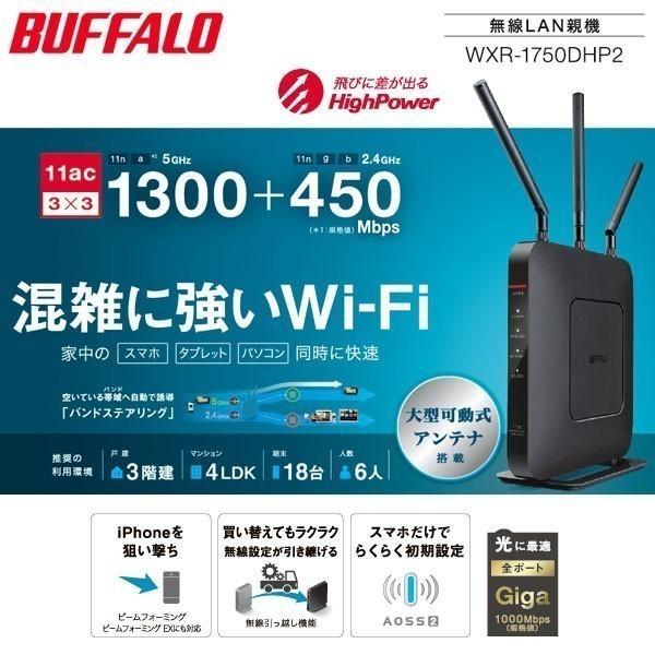 無線LANルーター 無線ルーター ルーター バッファロー WXR-1750DHP2 無線LAN親機 11ac/n/a/g/b ワイヤレス AOSS2 WiFiルーター 保証あり 訳あり|discount-spirits2|02