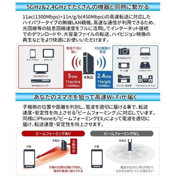 無線LANルーター 無線ルーター ルーター バッファロー WXR-1750DHP2 無線LAN親機 11ac/n/a/g/b ワイヤレス AOSS2 WiFiルーター 保証あり 訳あり|discount-spirits2|04