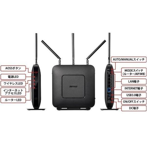 無線LANルーター 無線ルーター ルーター バッファロー WXR-1750DHP2 無線LAN親機 11ac/n/a/g/b ワイヤレス AOSS2 WiFiルーター 保証あり 訳あり|discount-spirits2|06