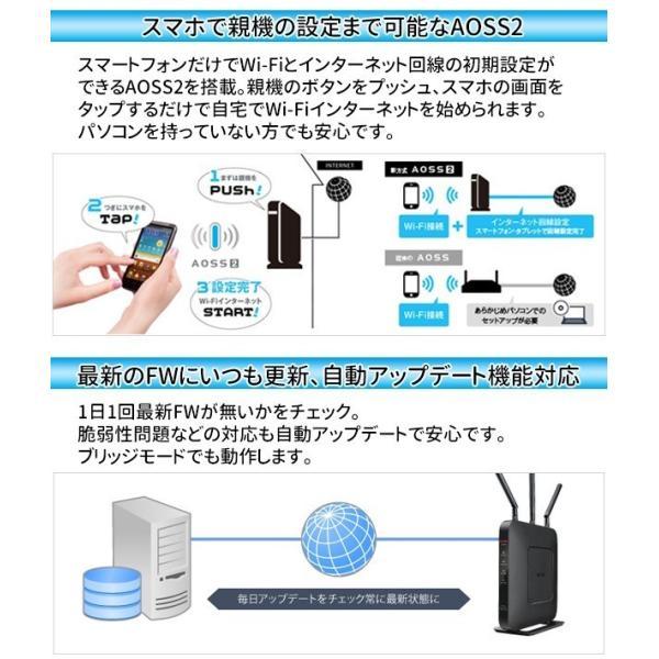 無線LANルーター 無線ルーター ルーター バッファロー WXR-1750DHP2 無線LAN親機 11ac/n/a/g/b ワイヤレス AOSS2 WiFiルーター 保証なし 訳あり|discount-spirits2|05