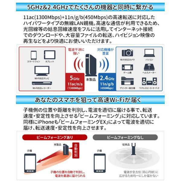 無線LANルーター 無線ルーター バッファロー 無線LAN親機 11ac/n/a/g/b ワイヤレス AOSS2 WiFiルーター WXR-1750DHP2 保証付き 訳あり|discount-spirits2|04