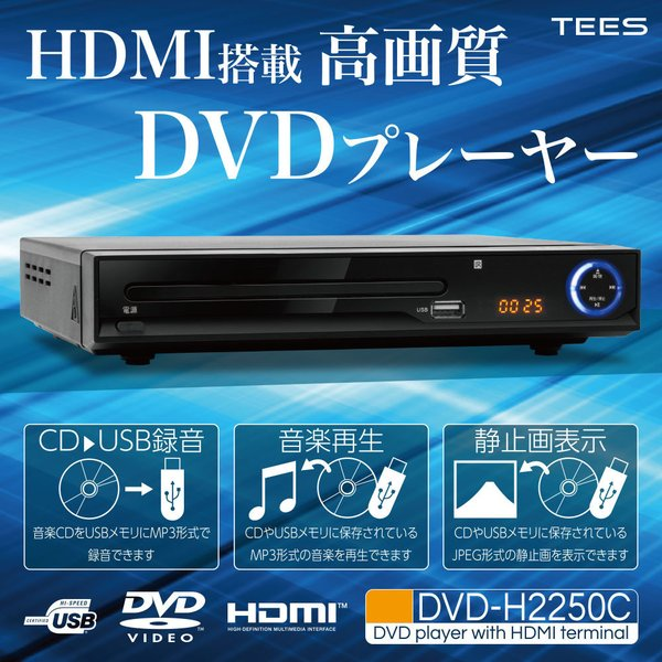 dvdプレーヤーテレビ接続 生専用本体HDMI小型コンパクトHDMI端子搭載CPRM対応USBDVDプレイヤーCD 生静止画表示